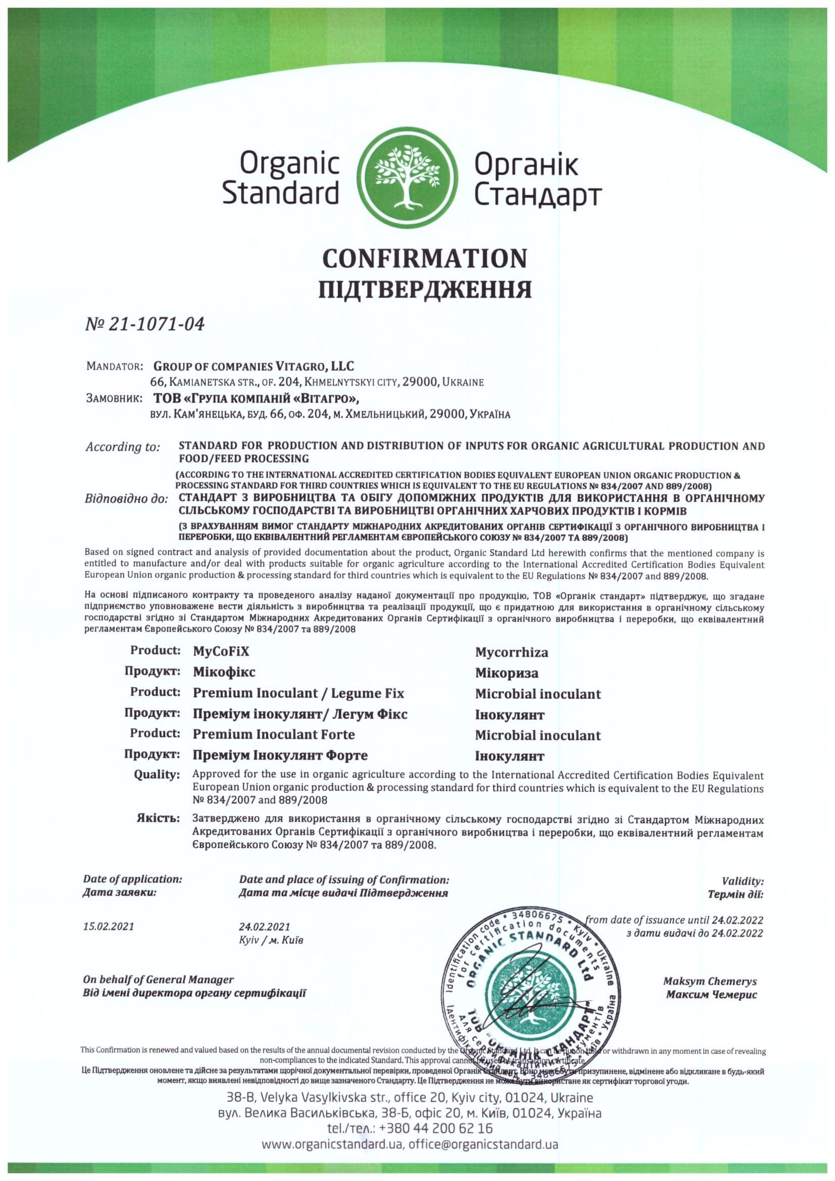 Стандарт в изготовлении и продаже дополнительных продуктов для использования в органическом сельськом хозяйстве на инокулянт Inoculant Premium